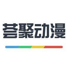 荟聚动漫ios版 V4.3.2