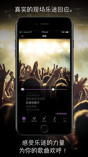 演唱会现场歌曲ios版 V3.1.4