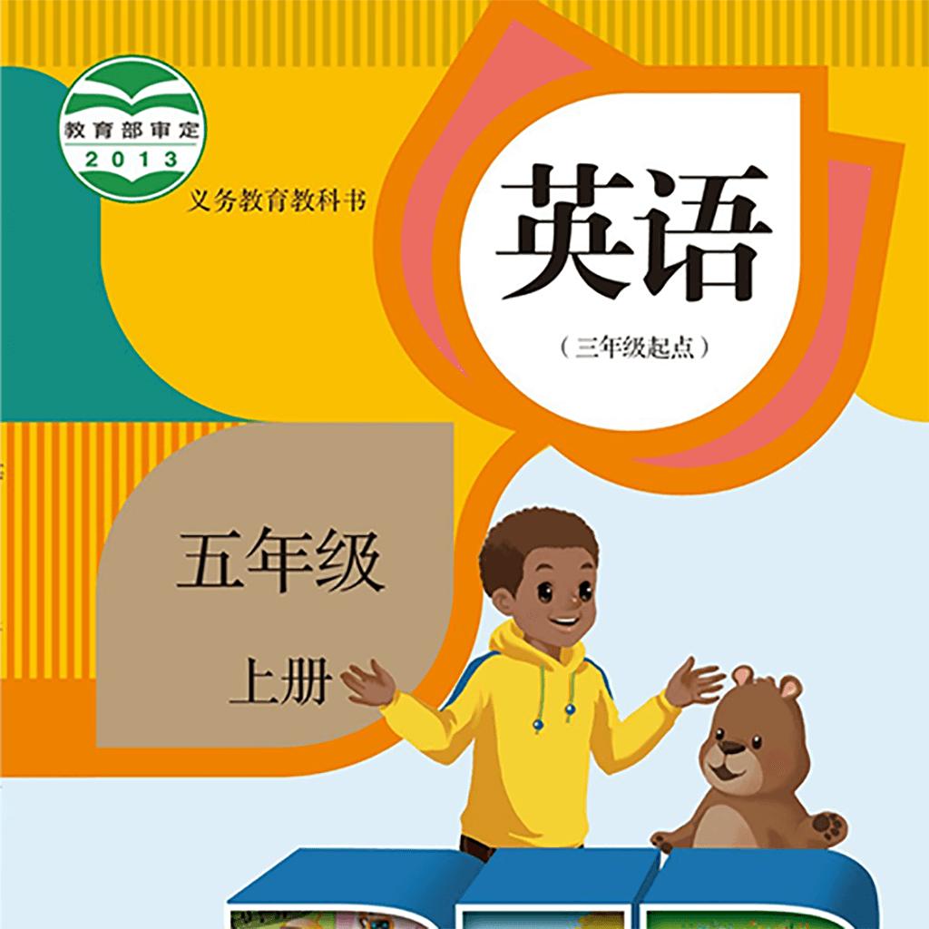 五年级英语上册ios版  V1.0