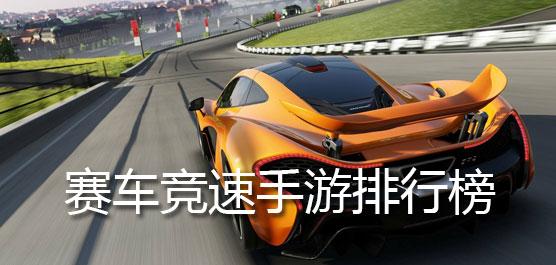 赛车竞速手游排行榜