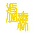 文明时代2安卓中文版 1.01415_