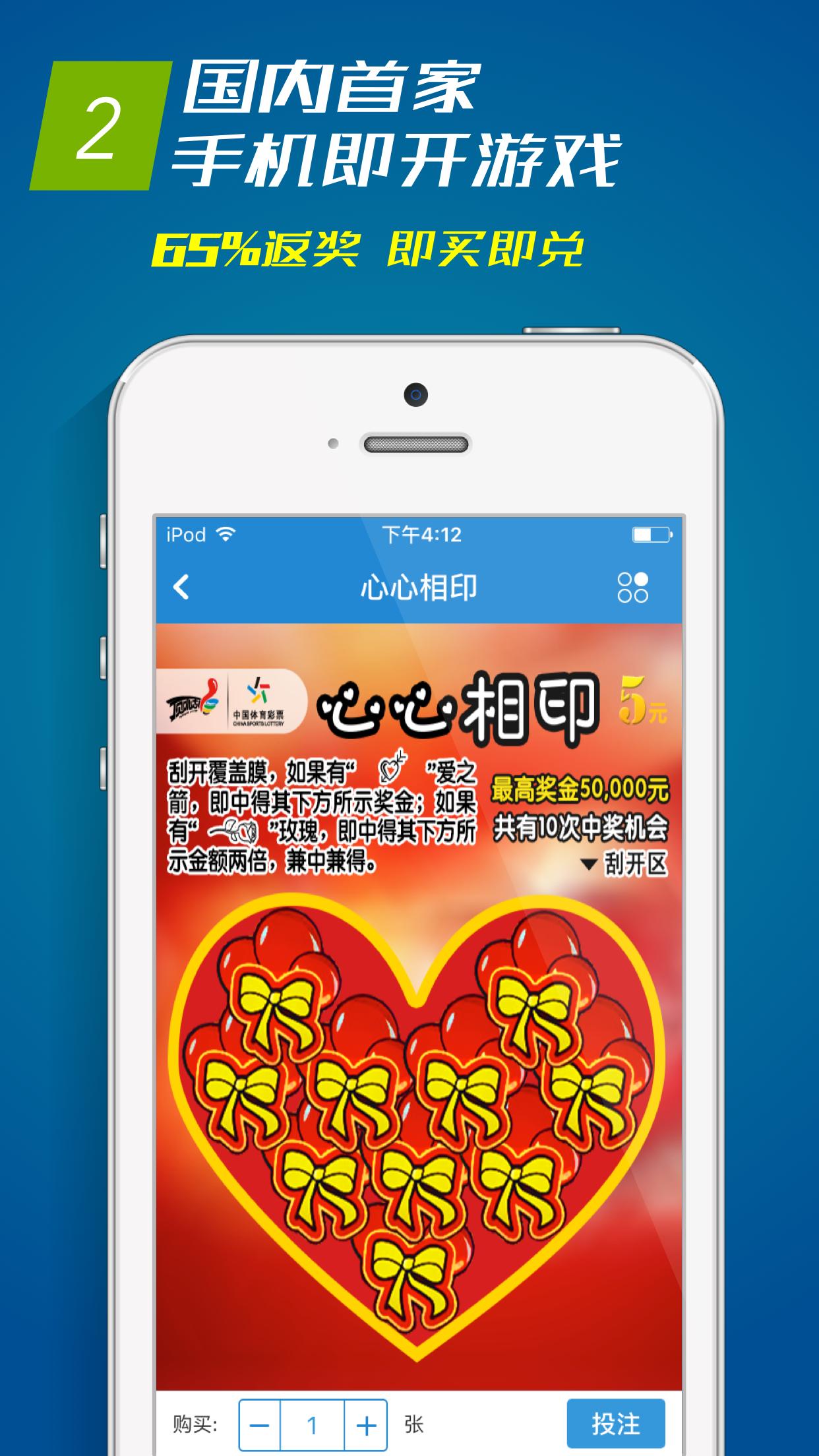 海南体彩安卓版 V1.0.0