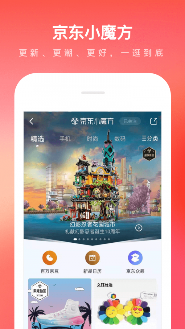 手机京东 V10.1.2