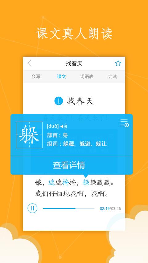 语文100分安卓版 V2.2.6