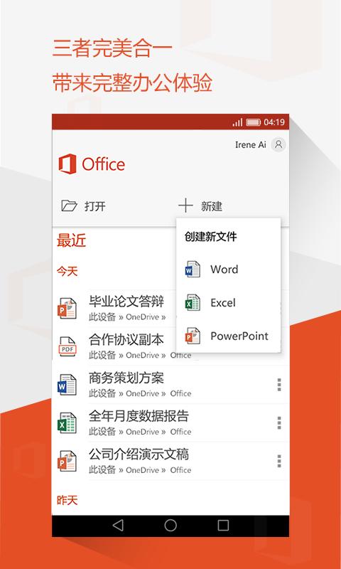 Microsoft Office安卓版 V16.0.13231.20180